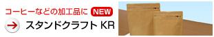 ラミジップ スタンドパック クラフトタイプ KR